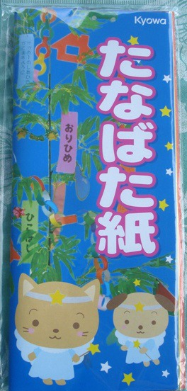 Tanabata Net Decoration