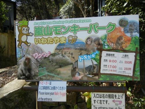 Arashiyama Information Sign