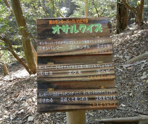 Monkey Trivia Sign