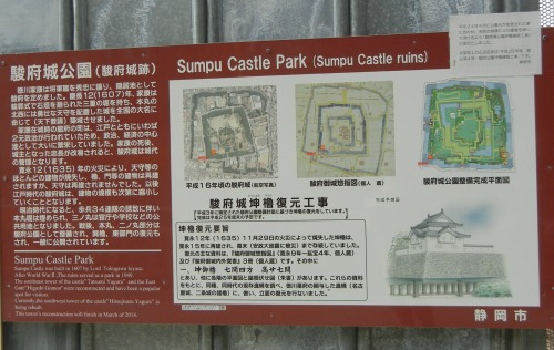 Sampu Castle Park Sign