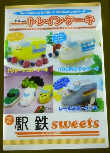 Shinkansen Sweets Ad