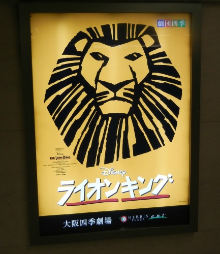 Lion King Ad