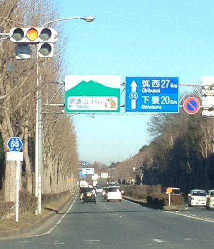Mt Tsukuba Sign.jpg